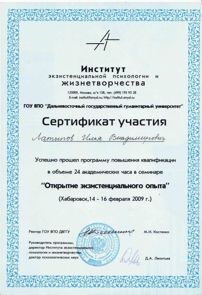 Леонтьев 2009