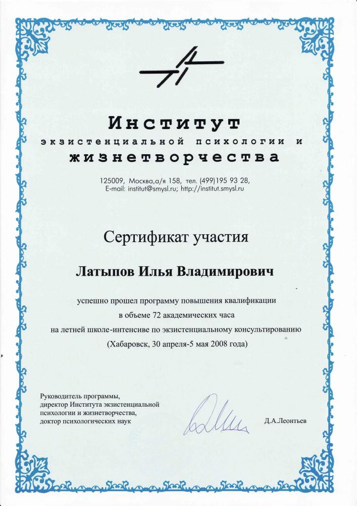 Леонтьев 2008