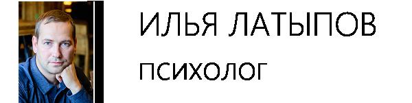 Психолог Илья Латыпов